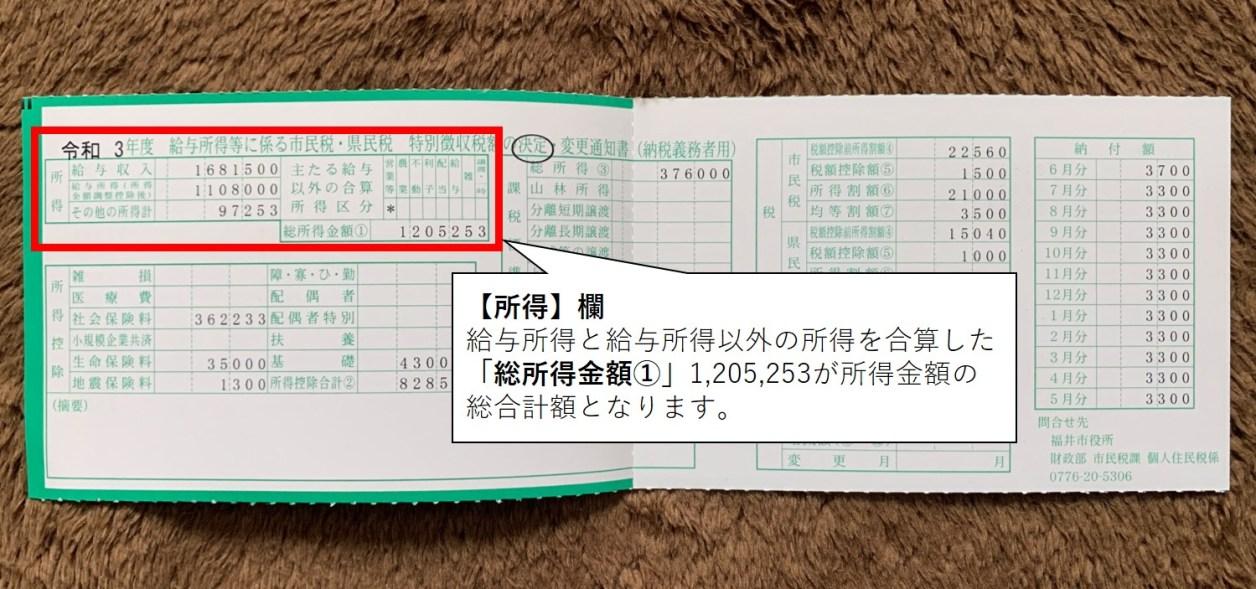 住民税特別徴収税額の決定通知書②