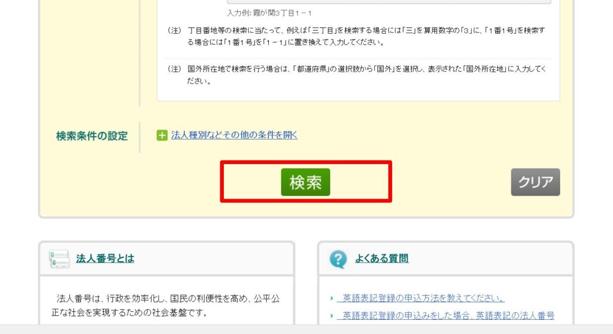 国税庁法人番号公表サイト⑤