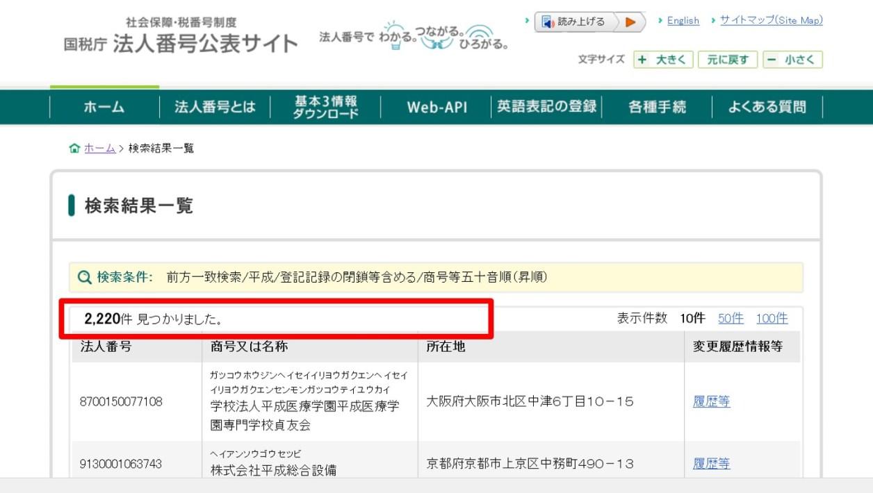 国税庁法人番号公表サイト「平成」
