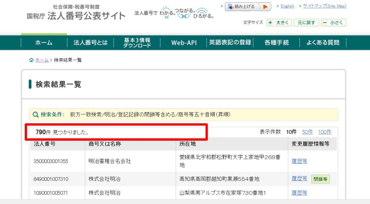 国税庁法人番号公表サイト「明治」