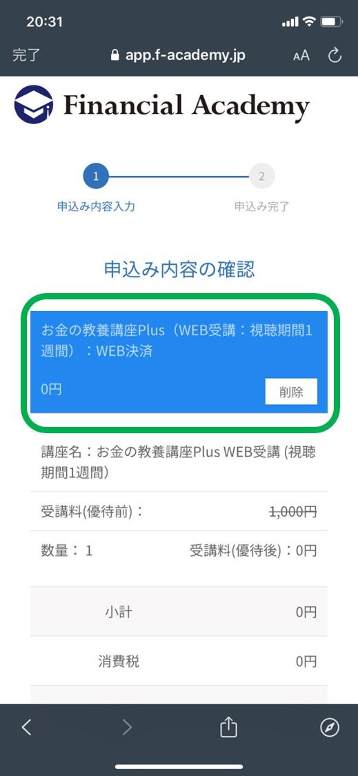 WEB体験セミナー(収録映像)②
