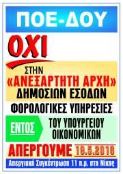 OXI ANEΞΑΡΤ_ΑΡΧΗ Α4