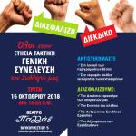 Ετήσια Τακτική Γενική Συνέλευση την Τρίτη 16 Οκτωβρίου 2018