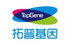 TopGene
