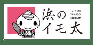 浜のイモ太ロゴ