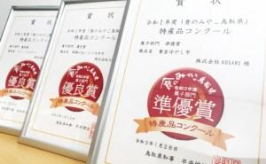3商品の賞状