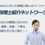 税理士紹介ネットワーク