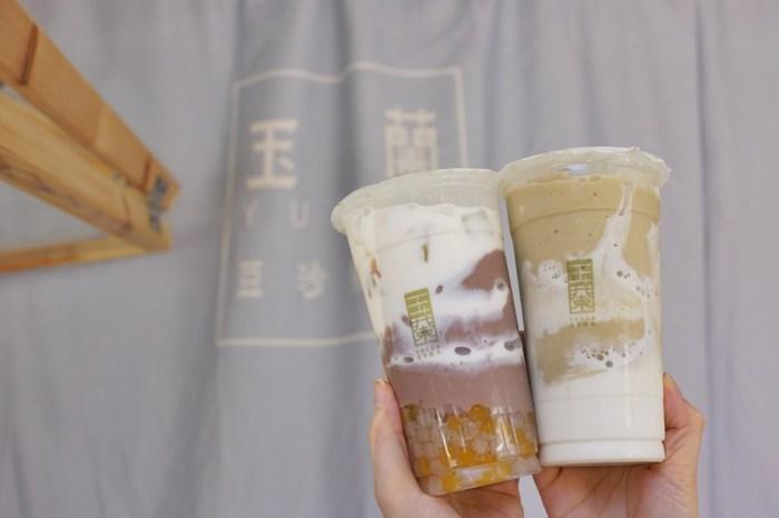 新竹飲料│玉蘭豆沙鮮乳。細緻綿密綠豆沙+小農產地直送鮮乳‧真材實料濃醇香*