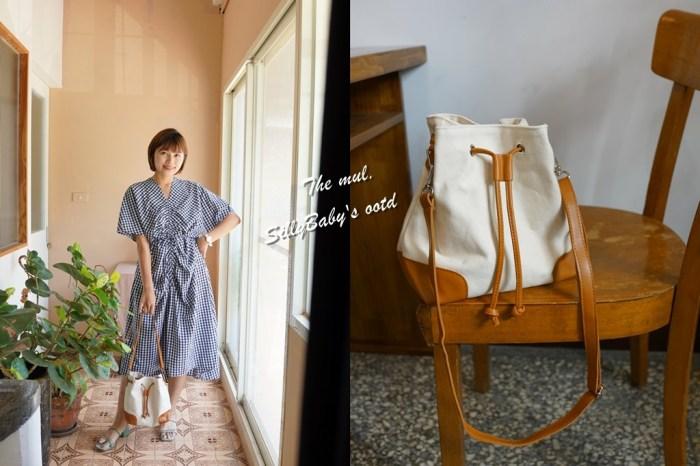 網購穿搭│The mul.studio。好想出國!夏日格紋洋裝與輕盈帆布包穿搭*