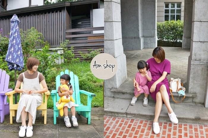 母女裝穿搭│Amshop_kids 童裝超好買。三種不同類型的母女裝/親子裝穿搭分享*