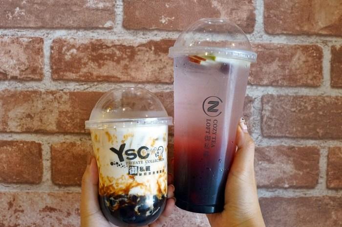 新竹飲料│御私藏鮮奶茶專賣竹北店。來自台南的創意手搖飲品,好喝不私藏!