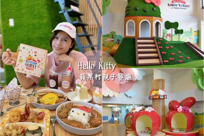 苗栗│Hello Kitty 蘋果村親子餐廳。全台最大最好玩的三麗鷗主題樂園親子餐廳*