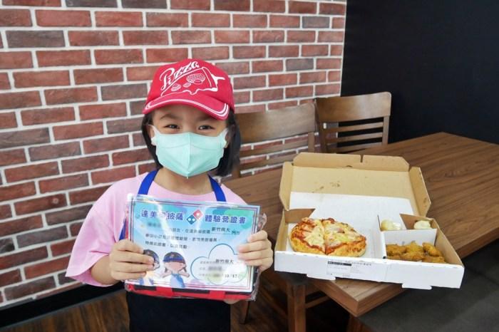 育兒│達美樂親子披薩體驗營。小小店長初體驗‧自己動手做披薩真有趣!