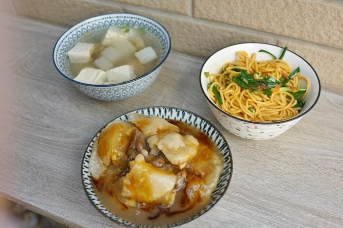 新竹美食│小鮮肉圓。來自斗六60年老店的味道‧還有獨創的肉圓湯!