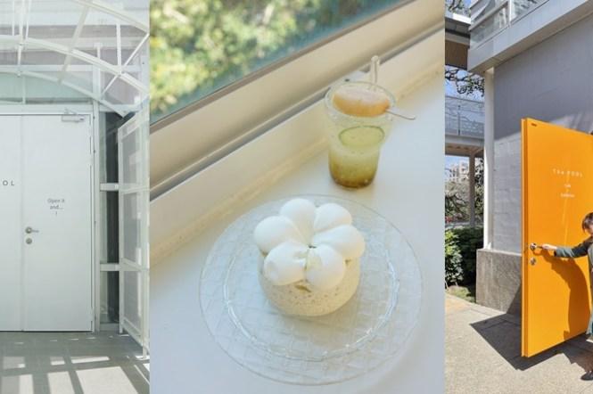 新竹下午茶│春室 Glass Studio + The POOL。新竹公園內純白咖啡廳‧連接生活與玻璃工藝*