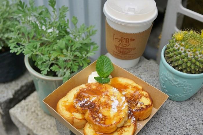 新竹下午茶│想咖啡。藏身在金雅重劃區中的貨櫃咖啡屋*