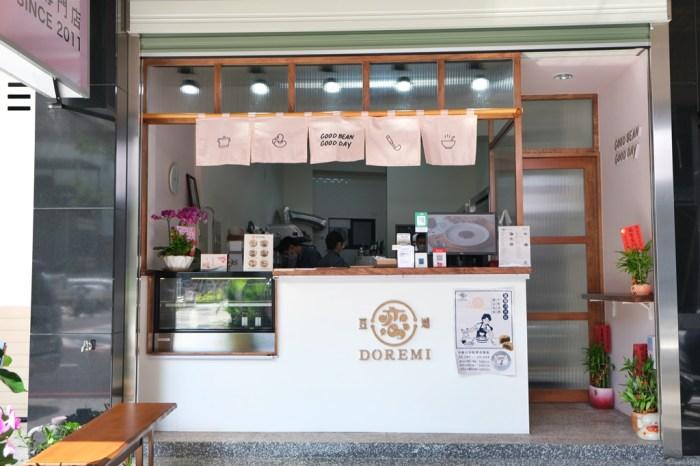 新竹美食│豆戀迷豆湯品專賣北大店。配料滿滿平價甜品*
