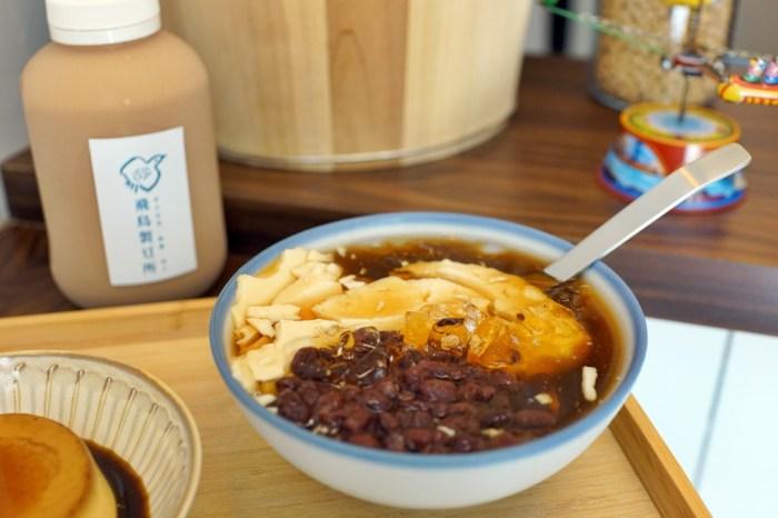 新竹下午茶│飛鳥製豆所。堅持手作充滿豆香的鹽滷豆花‧鍋蒸布丁‧濃豆乳*