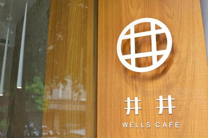 新竹咖啡廳│井井 WELLS CAFE 自家烘焙咖啡。以咖啡會友‧值得細細品味的空間*