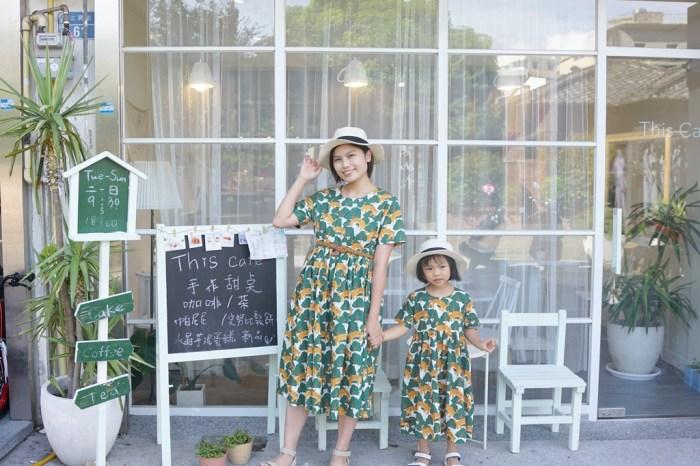 親子穿搭│財財的手作基地。為愛而生充滿溫暖台灣味的手作親子服‧童裝‧財財兜!