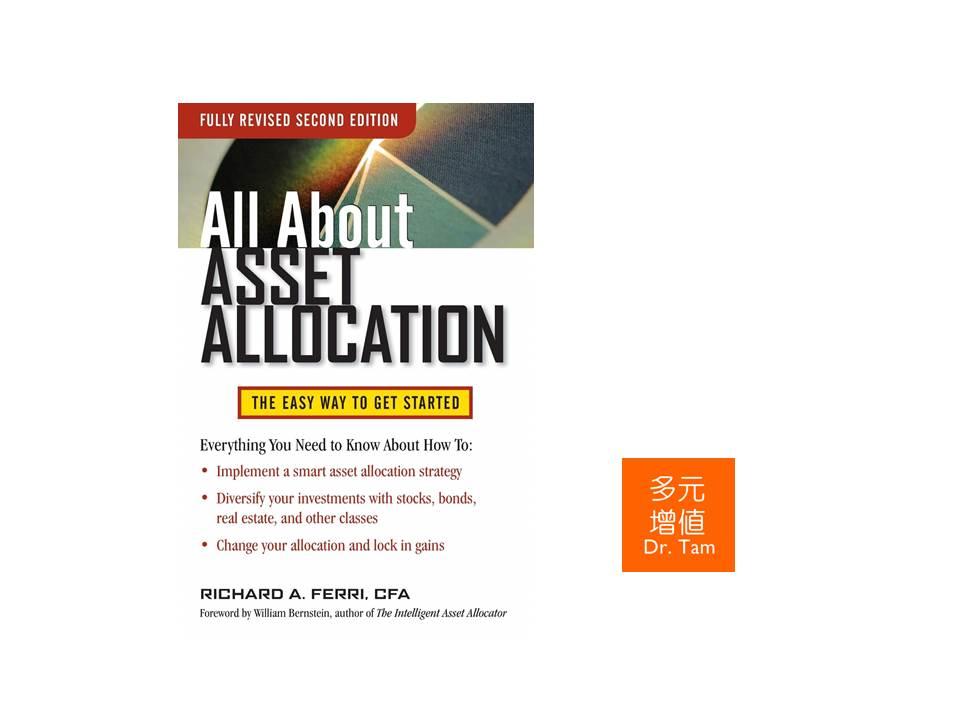 All about asset allocation 資產配置投資策略 – Dr. Tam 多元增值工作室