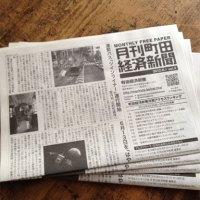 町田経済新聞のフリーペーパーに掲載していただきました