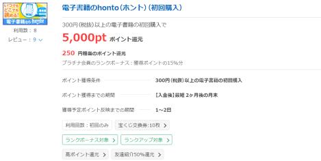 honto5000