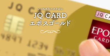 「Yahoo!公金払い」でJQ CARD エポスゴールドでふるさと納税・税金をお得に払う方法