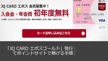 「JQ CARD エポス」申込みで大量のJRキューポを稼げるチャンス発生中!(期間限定)