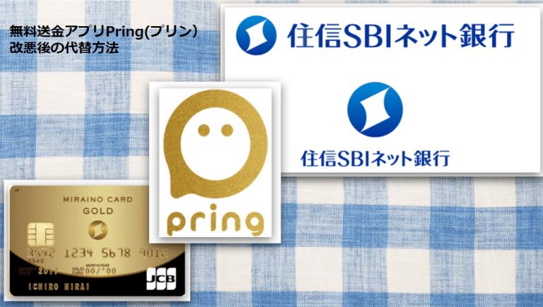 無料送金アプリPring(プリン)改悪後の代替方法