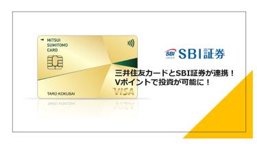 三井住友カードとSBI証券が連携!Vポイントで投資が可能に!