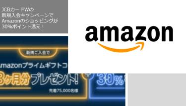 JCBカードWの新規入会キャンペーンでAmazonのショッピングが30%還元!