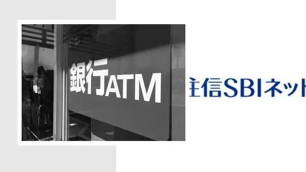 住信SBIネット銀行のスマプロランク攻略法!