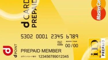 d払いも活用できる「dカードプリペイド」の使い方