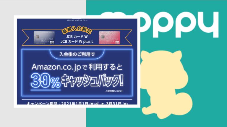 JCB CARD Wの入会キャンペーンは「モッピー」経由で最大22,000円お得に!