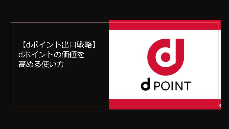 【dポイント出口戦略】dポイントの価値を高める使い方