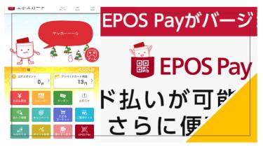 EPOS Payの使える範囲が拡大!詳細を解説!