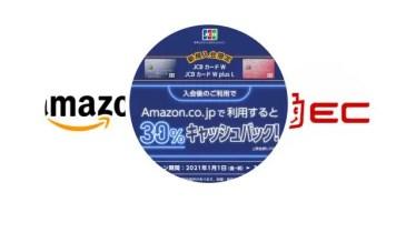 Amazonがお得になる「JCBカードW」のポイントサイト経由の申込方法