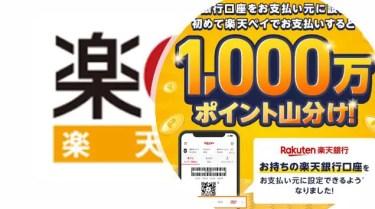【楽天ペイ】楽天銀行口座払いキャンペーンとお得な使い方