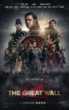 great-wall-2017-7