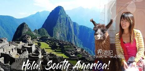 40歲又怎樣!一起走一段愛與冒險的南美旅程吧!