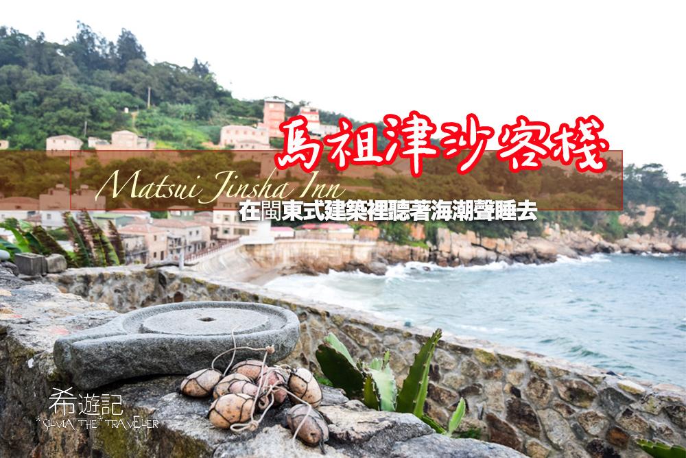 【馬祖南竿住宿】津沙客棧 在閩東式建築裡聽著海潮聲睡去