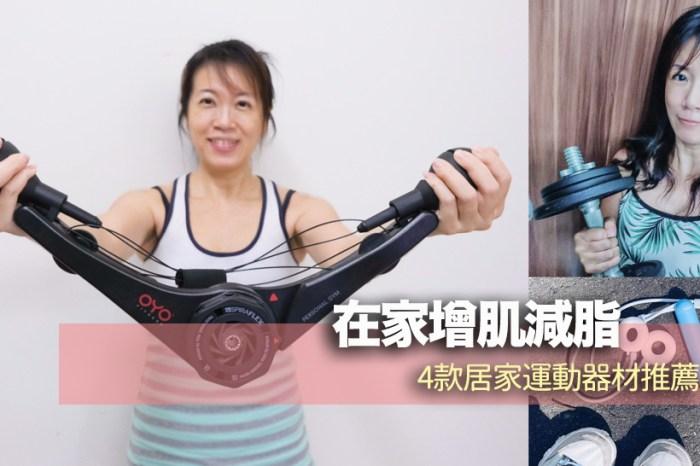 【產後瘦身】在家增肌減脂,4款居家運動器材推薦-feat. OYO 攜帶型全方位健身神器