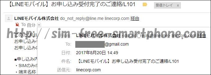 LINEモバイルから商品発送お知らせメール