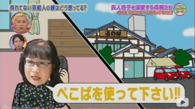 """ぺこぱ_シュウペイ母親""""康子さん""""画像"""
