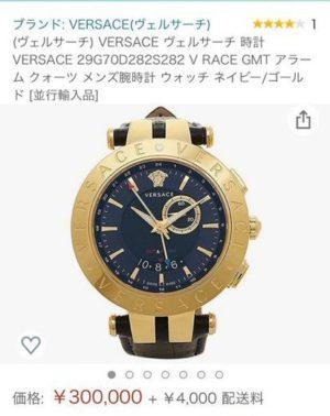 神宮寺シャイ_高級時計ブランド_ヴェルサーチ_画像