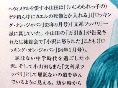 小山田圭吾_音楽誌が書かないJポップ批評(25)[2003年]