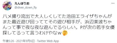 浜辺美波_合コン三昧_SNS画像