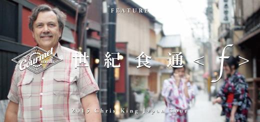 世紀食通<f> / 2015 ChrisKing Japan Tour