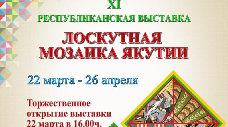 Лоскутная мозаика Якутии-2019